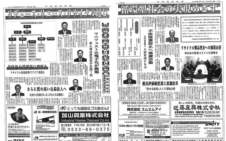 廃棄物処理業界の現状と課題 愛知県産業廃棄物協会座談会