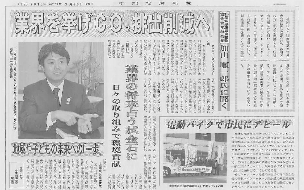 CO²プロジェクト 中部経済新聞