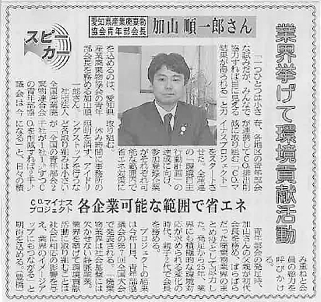 CO²マイナスプロジェクト 加山順一郎 中部経済新聞インタビュー