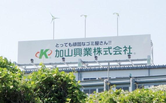 環境経営 風力発電