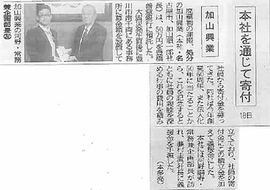 東愛知新聞 義援金