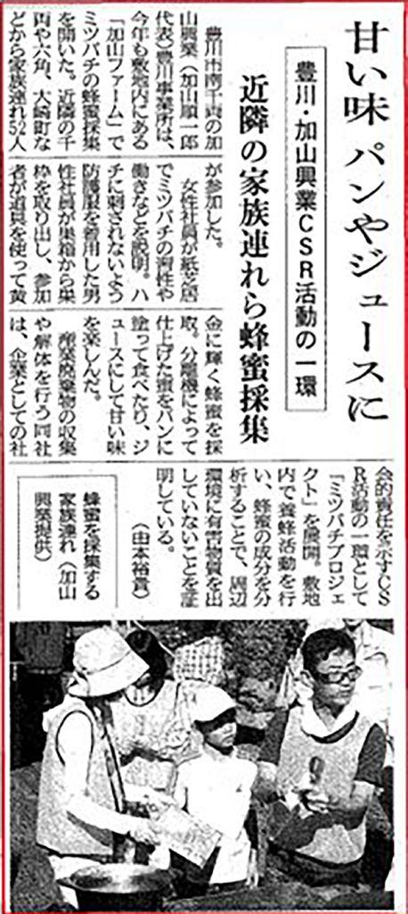 ミツバチプロジェクト 蜂蜜採集 東愛知新聞