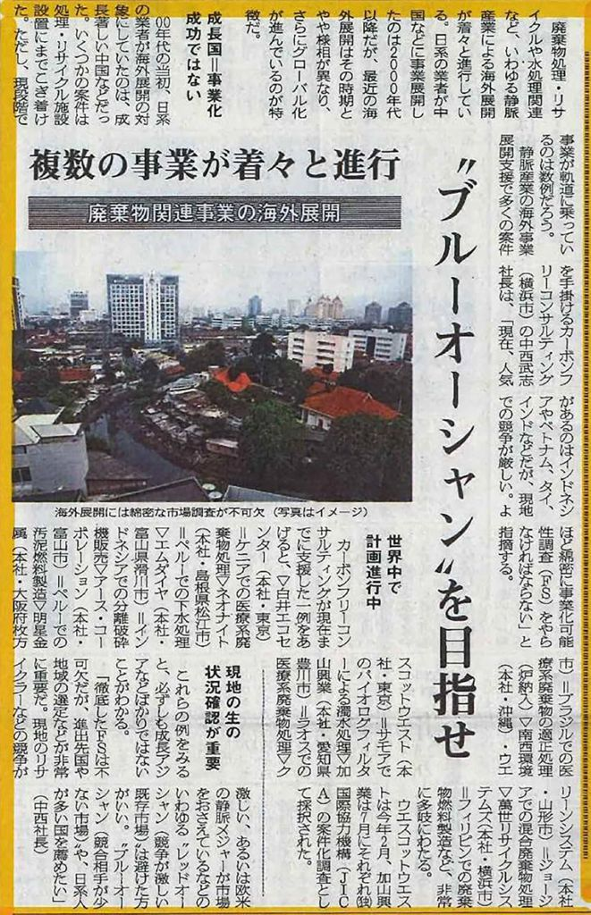 廃棄物関連事業の海外展開 循環経済新聞