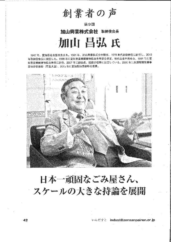 産廃処理の総合専門誌 INDUST 会長インタビュー