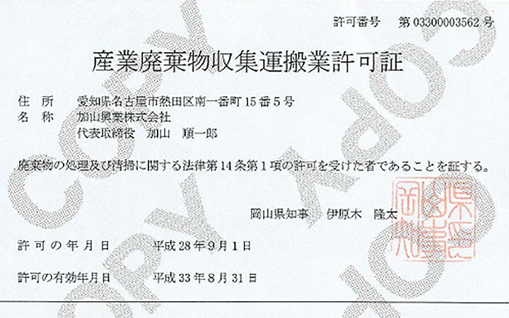 岡山県 産業廃棄物収集運搬業 許可証