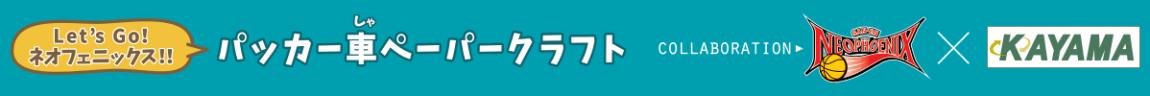 加山興業 三遠フェニックス パッカー車ペーパークラフト