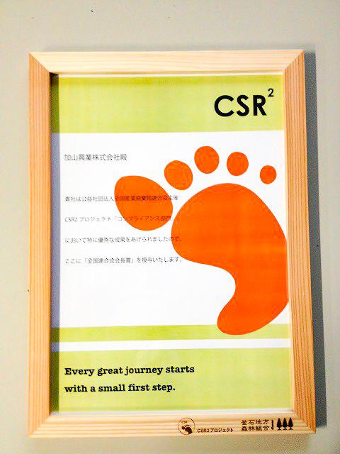 全国産業廃棄物連合会主催 青年部全国大会 CSR2プロジェクト コンプライアンス部門 全国連合会会長賞
