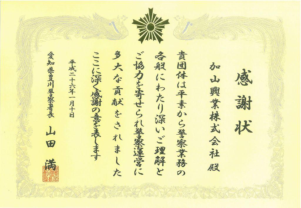 愛知県豊川警察署 感謝状