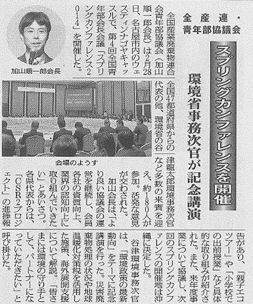 全国産業廃棄物連合会青年部協議会 第4回スプリングカンファレンス名古屋で開催 循環経済新聞