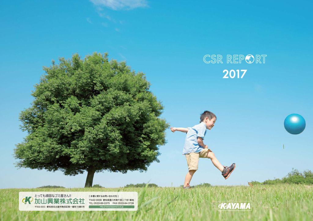 廃棄物処理業 環境ソリューション企業 CSR報告書2017