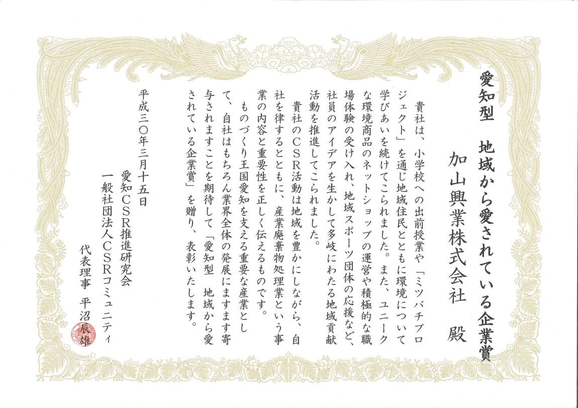 愛知CSR推進研究会 愛知型 地域に愛される企業賞