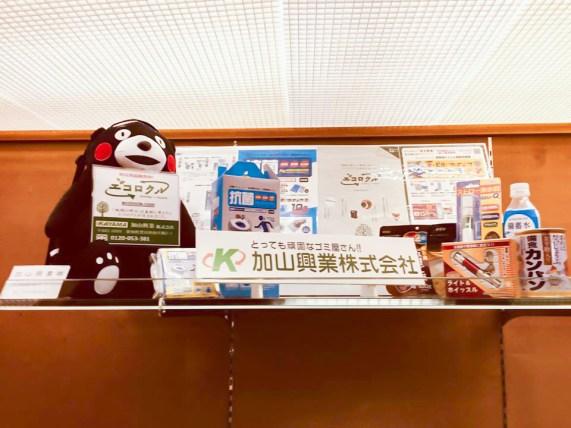 豊川商工会議所 加山興業 展示