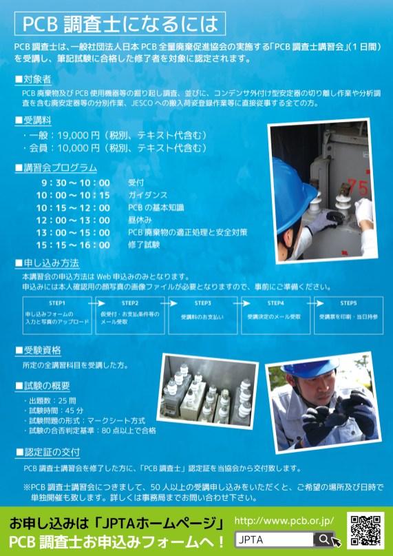 PCB調査士 JPTA(日本PCB全量廃棄促進協会) 認証制度