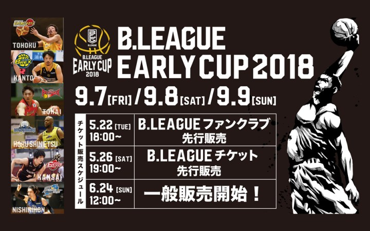 B.LEAGUE EARLY CUP 2018 TOKAI 豊橋市総合体育館