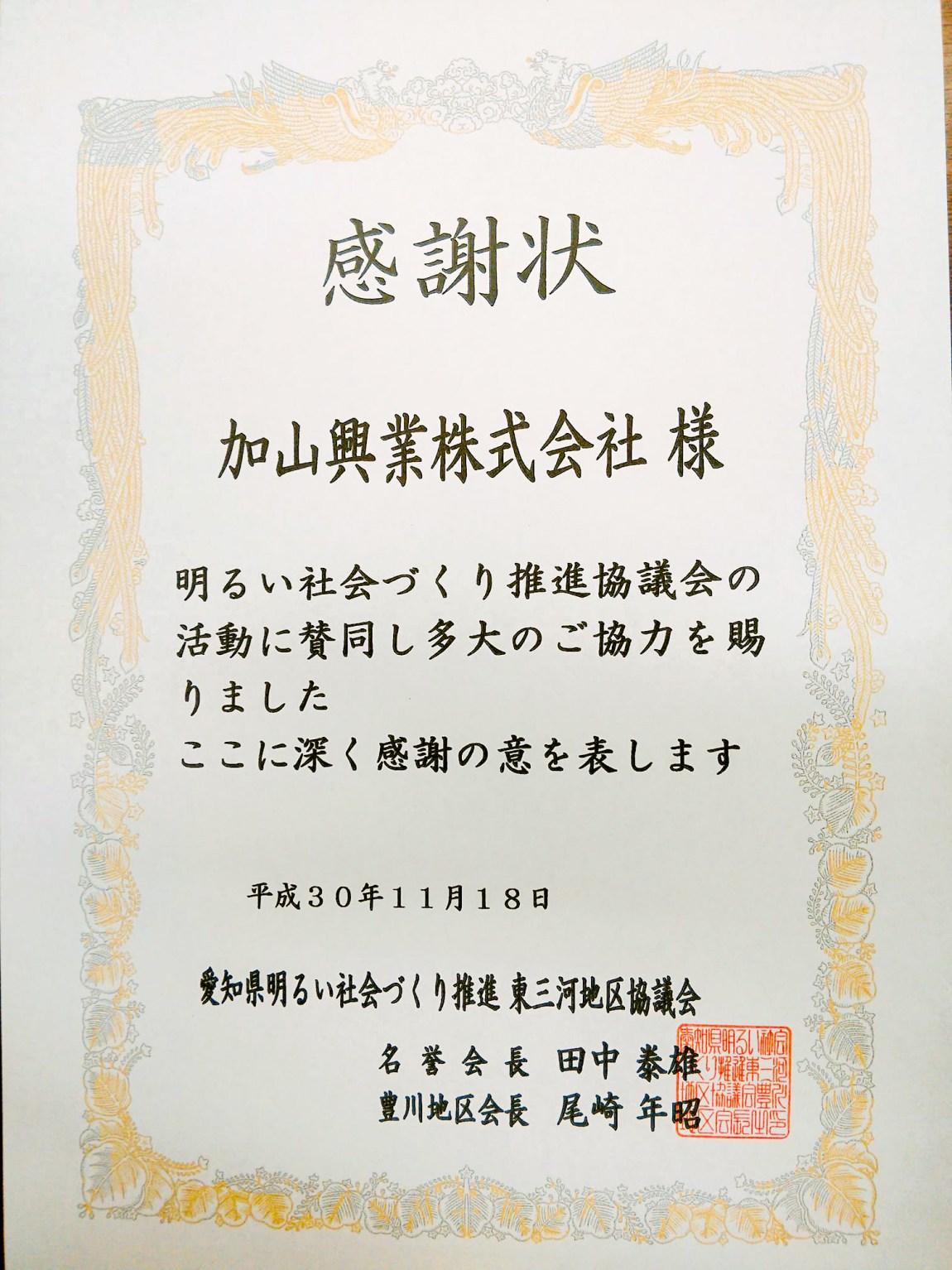 愛知県明るい社会づくり推進東三河地区協議会より感謝状