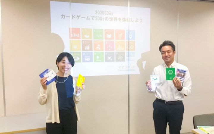SDGs2030カードゲームセミナー 豊川商工会議所