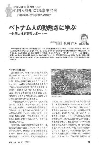 INDUST8月号 産業廃棄物処理 ベトナム人実習生