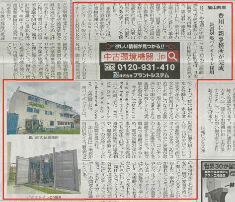 環境新聞 バイオトイレ DMBR  愛知県 豊川市