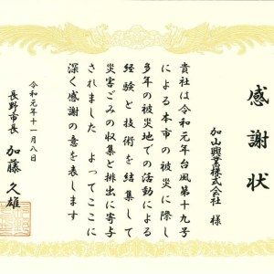 被災地支援活動 感謝状 長野県 長野市 ボランティア活動 台風19号