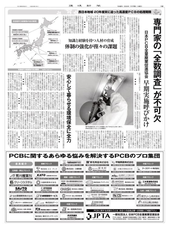 PCB PCB全数調査 PCB調査士