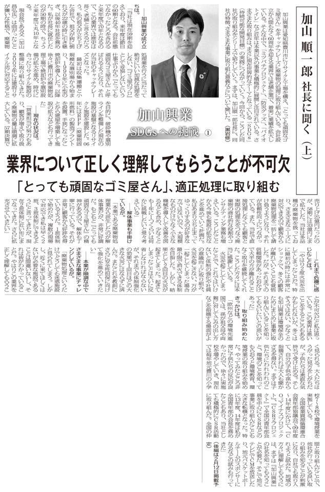 加山順一郎社長に聞く(上)-SDGsへの挑戦- [2020年1月15日号 環境新聞掲載]