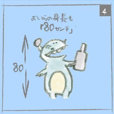 数字くらぶ-80
