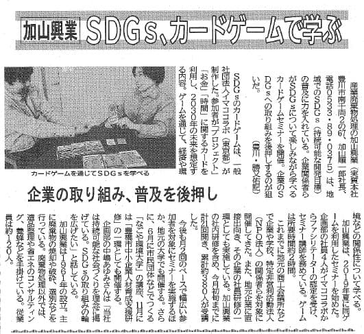 SDGs SDGsカードゲーム セミナー 講師 中部経済新聞