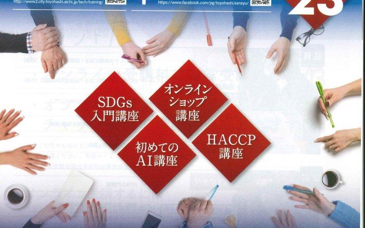 豊橋市中小企業人材育成支援研修 愛知県 豊橋市 SDGs講座