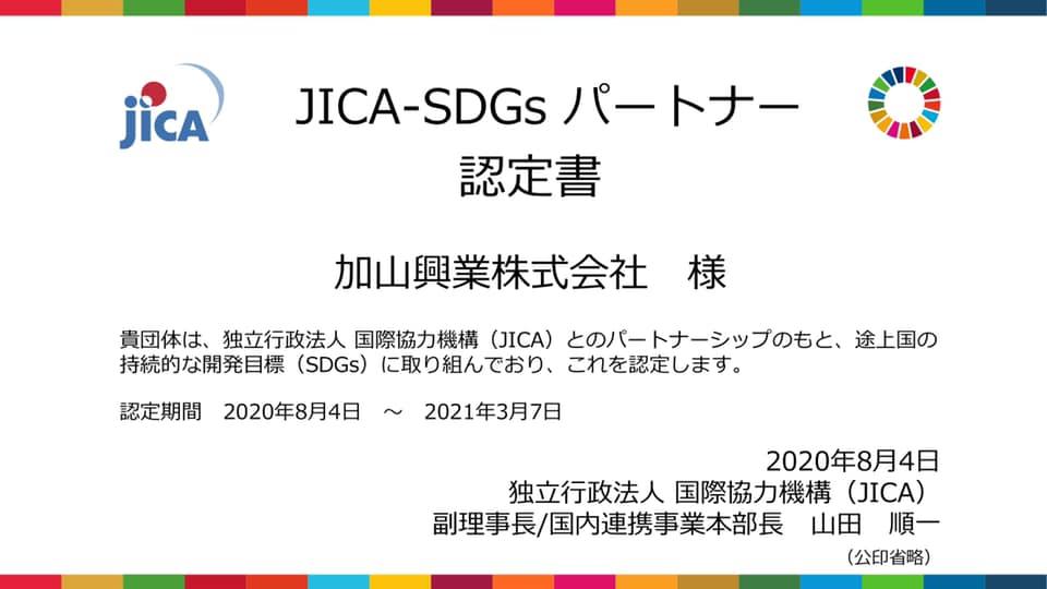 JICA-SDGsパートナー 認定書 独立行政法人国際協力機構