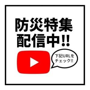 防災の日 防災特集 愛知県 豊川市