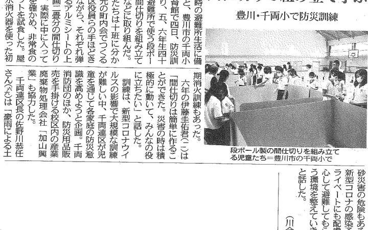 愛知県 豊川市 中日新聞 千両小学校 防災訓練