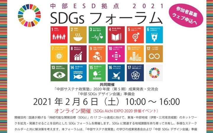 SDGs フォーラム オンライン 中部ESD拠点2021
