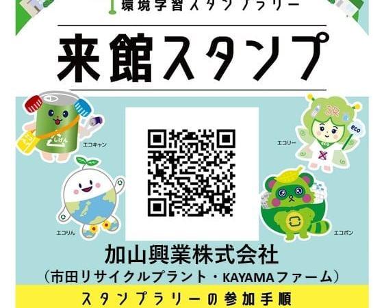 環境学習スタンプラリー 参加施設 愛知県