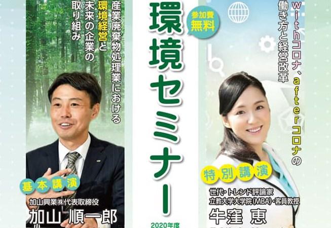福岡県産業資源循環協会 環境セミナー 環境経営 産業廃棄物処理業