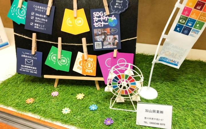 豊川商工会議所 SDGsカードゲームセミナー