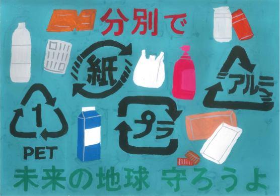 環境ポスター リサイクル ゴミ分別 環境問題 愛知県 豊川市