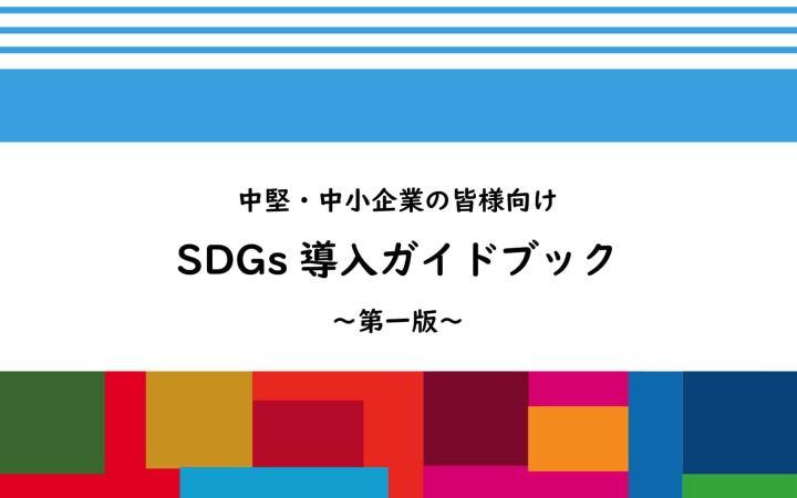 SDGs導入ガイドブック 経営戦略 東京海上日動火災保険