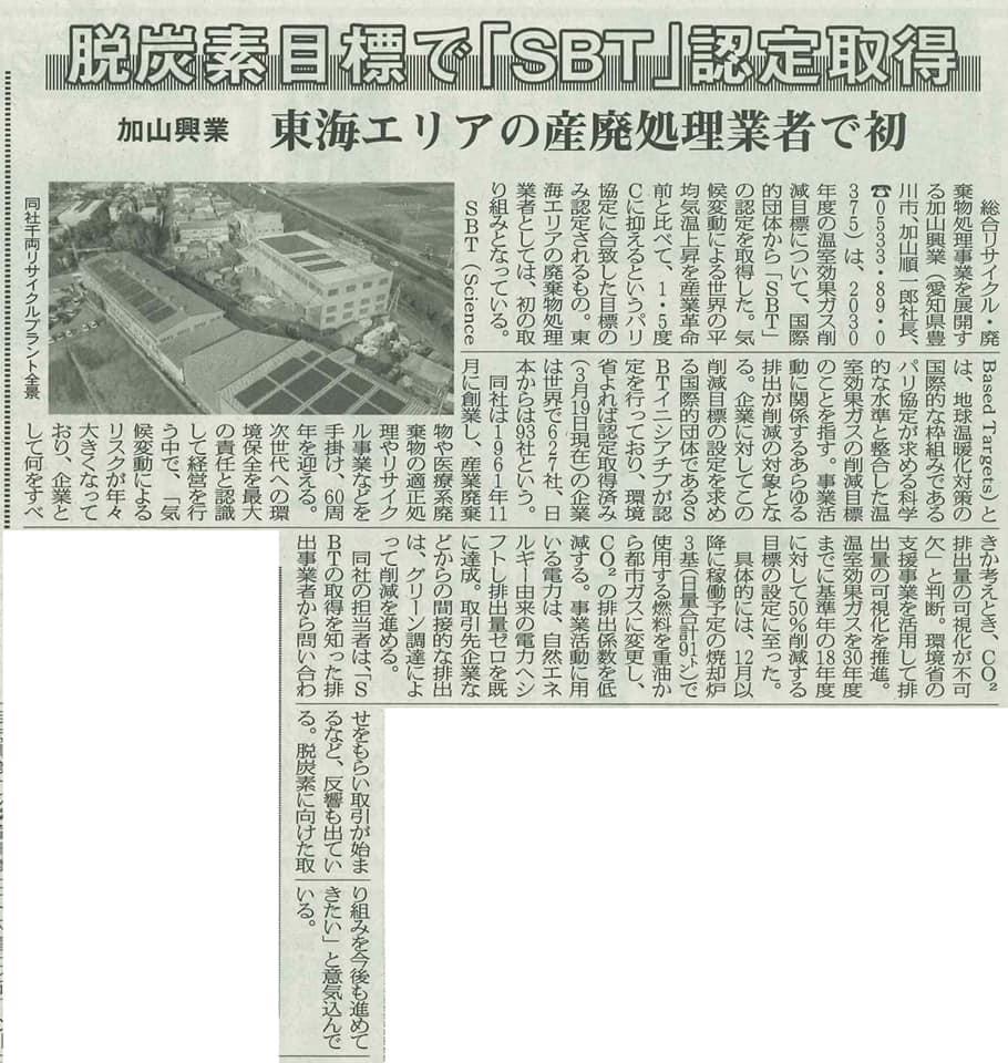 東海エリア 産廃処理業者 脱炭素目標 「SBT」認定取得
