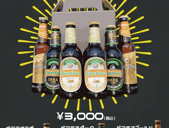 お中元ギフト ビール ビアラオ