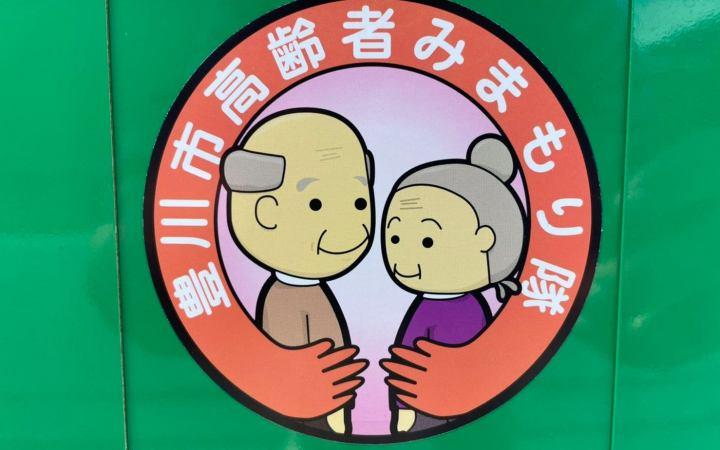 豊川市高齢者見守り隊