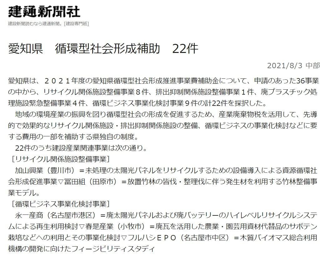 愛知県循環型社会形成推進事業費補助金制度 太陽光パネル リサイクル 廃棄  処理