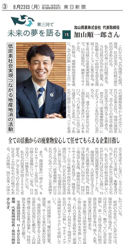 東日新聞 廃棄物処理業 環境授業 SDGsセミナー