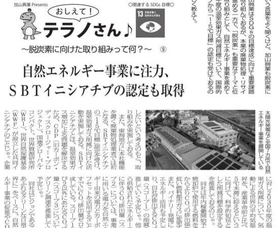 脱炭素 環境新聞