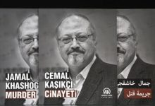 Photo of Gdje je tijelo Jamala Khashoggija?
