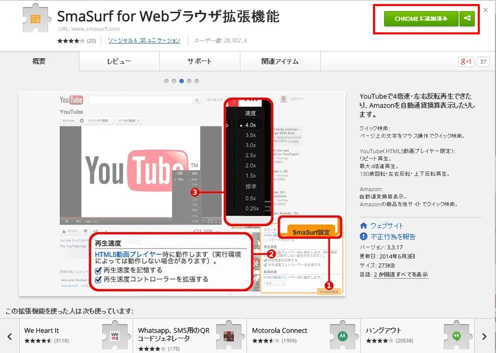 SmaSurf for Webブラウザ拡張機能   Chrome ウェブストア