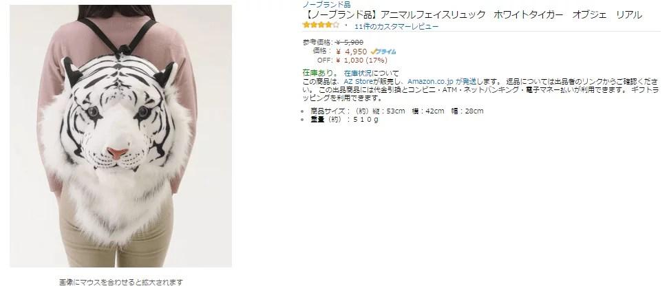 Amazon.co.jp  【ノーブランド品】アニマルフェイスリュック ホワイトタイガー オブジェ リアル  シューズ&バッグ 通販