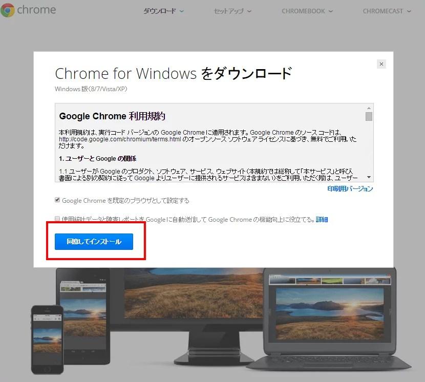 Chrome ブラウザ1
