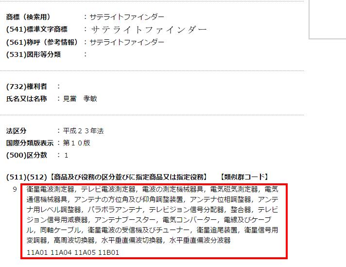 商標出願・登録情報(簡易表示)|J PlatPat