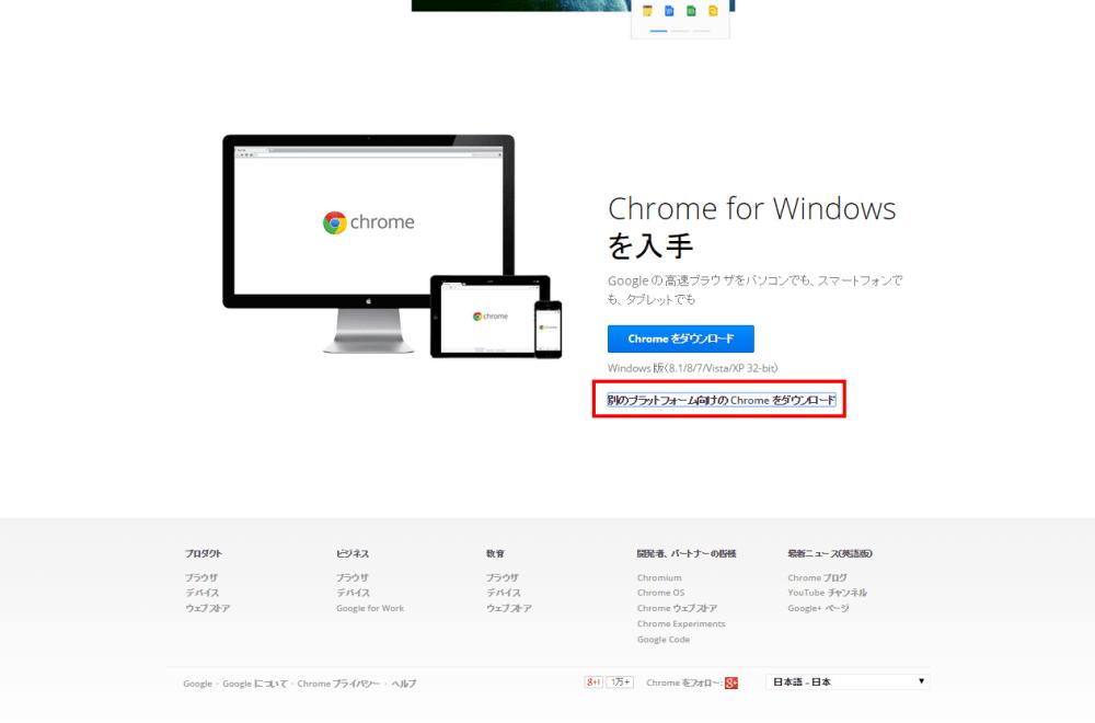 Chrome ブラウザ3