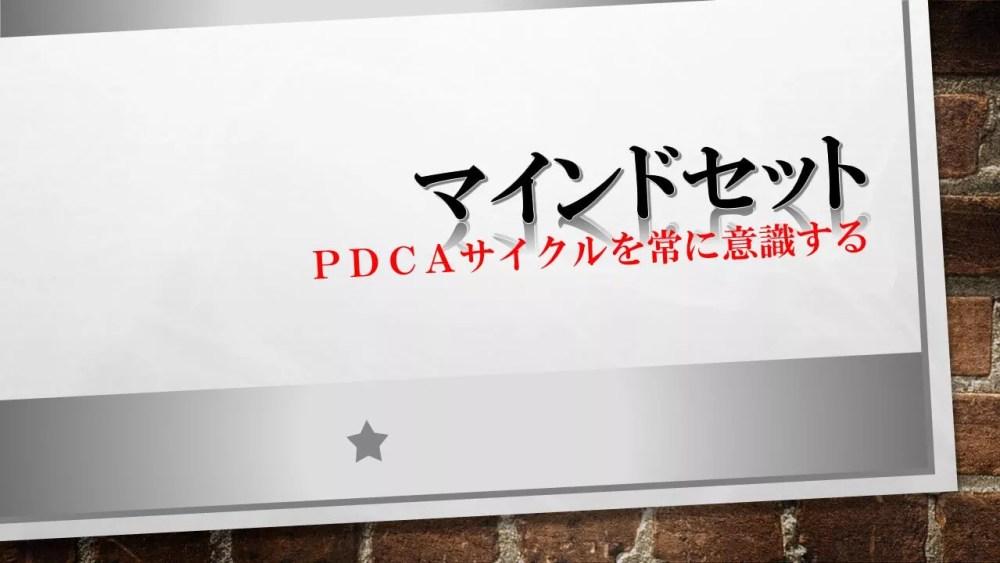 PDCAサイクルを常に意識する